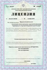 Лицензия № ЛО-23-01-009366 от 29 октября 2015 г.