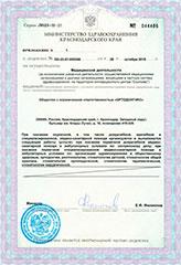 Приложение к лицензии № ЛО-23-01-009366