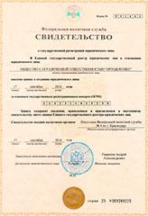 Свидетельство о государственной регистрации юр. лица