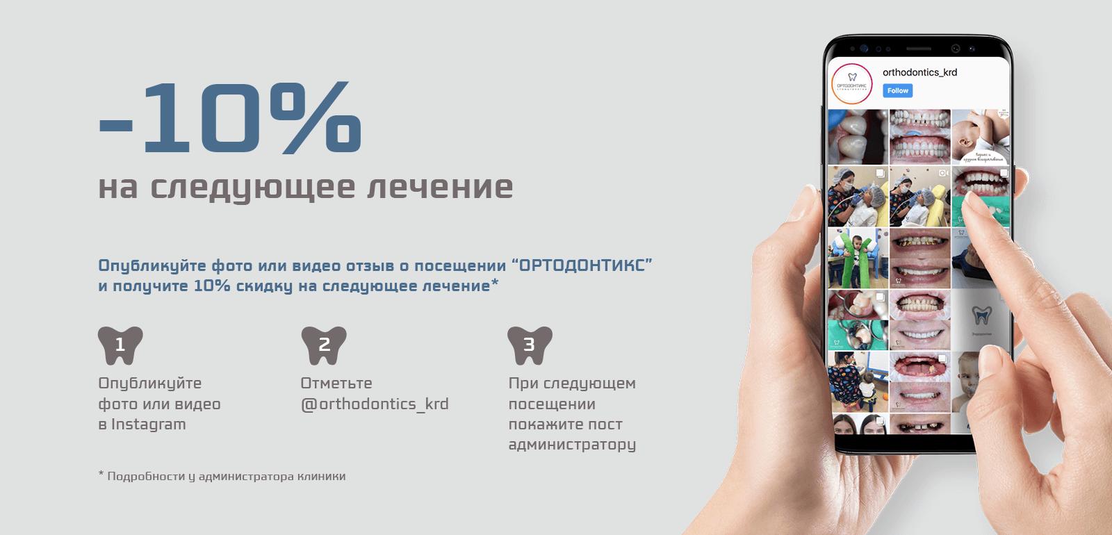 Скидка 10% за отзыв в инстаграм