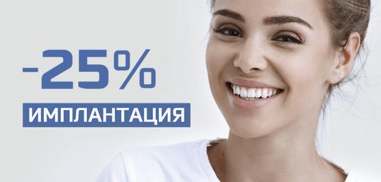 Акция! Имплантация -25%